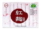 ◆最新期限2021年8月◆【台糖紅麴膠囊...