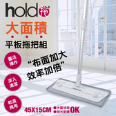 UdiLife hold(好)拖/大平板拖把組-C3208