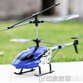 合金遙控飛機耐摔直升機充電動男孩兒童模型玩具飛機無人機飛行器igo  印象家品旗艦店