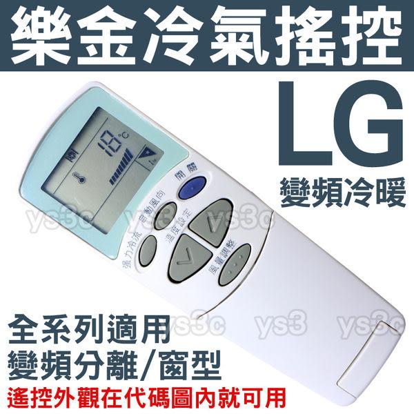 (現貨)LG 冷氣遙控器 【全系列可用】樂金 金星 大宇 三星 變頻 冷暖 窗型 分離式 冷氣遙控器