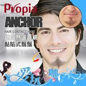 ● ANCHOR 下巴鬍子 ● 日本 PROPIA 超自然逼真感 黏貼式鬍鬚 Hair Contact HIGE 日本製造