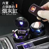 汽車用品創意多功能車內煙灰缸懸掛式帶蓋LED燈通用車載煙灰缸  潮流前線