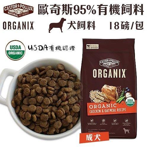 『寵喵樂旗艦店』ORGANIX歐奇斯 95%有機成犬18LB USDA有機認證 使用有機放養雞肉 犬糧