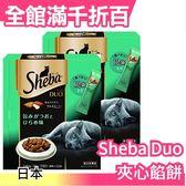 【9.比目魚 綠色 12包/盒】日本 SHEBA DUO 夾心餡餅 貓咪 餅乾 貓食【小福部屋】