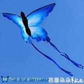 風箏 濰坊蝴蝶藍蝴蝶 設計新穎漂亮 容易飛『快速出貨』