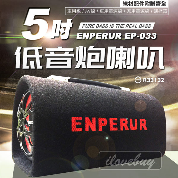 【喇叭】enperur EP033