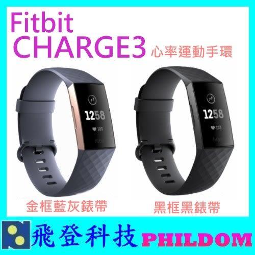 一般版 Fitbit Charge3智慧手環 公司貨 Charge 3健康手環 游泳 心率健身手環  Pay感應式  防水50米
