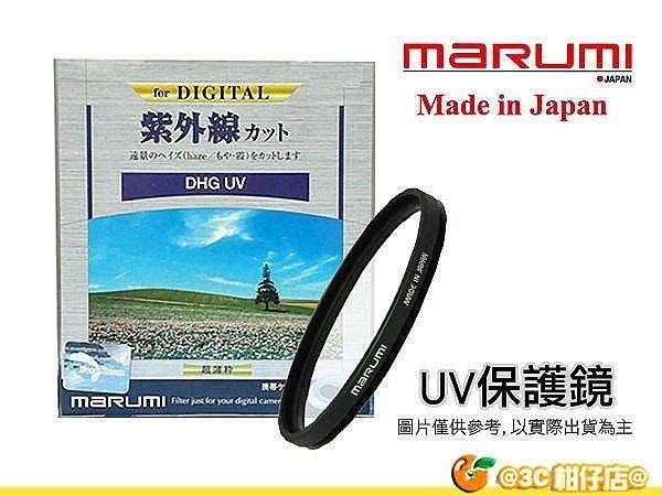 @3C 柑仔店@ Marumi DHG UV L390 62mm 抗紫外線 多層鍍膜保護鏡 薄框濾鏡 日本製 彩宣公司貨