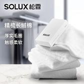 加厚吸水酒店洗臉巾長款家用長絨棉柔軟運動全純棉白色毛巾禮盒裝