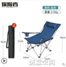 探險者戶外摺疊椅子便攜午休躺椅靠背釣魚椅露營休閒凳導演沙灘椅 NMS創意新品