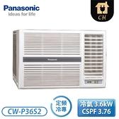 [Panasonic 國際牌]4-6坪 窗型定頻冷專空調-右吹 CW-P36S2