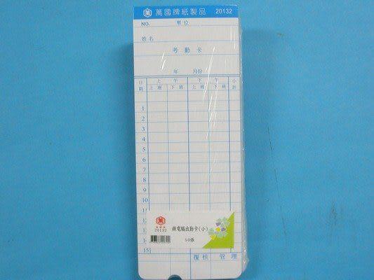 打鐘卡20132萬年牌微電腦出勤卡72K(小) 50張/一包入{定60}