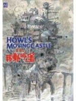 二手書博民逛書店 《THE ART OF HOWL^S MOVINGCASTLE霍爾的移動城��》 R2Y ISBN:9574738272│STUDIOGHIBLI