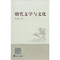 簡體書-十日到貨 R3Y【明代文學與文化】 9787307077058 武漢大學出版社 作者:作者: