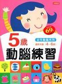 書立得-5歲動腦練習(適用年齡4~6歲)★啟蒙學習