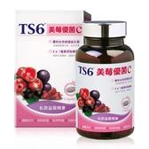 TS6 美莓優菌C(60入)【小三美日】