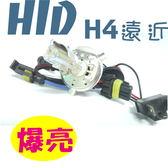 「炫光LED」HID-H4 氙氣鹵素大燈 霧燈 遠近燈 大燈 H4 近氙氣遠鹵素 機車HID 汽車HID 汽機車HID燈泡