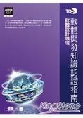 TQC 軟體開發知識認證指南(附光碟)