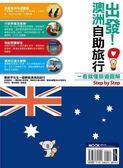 書出發!澳洲自助旅行:一看就懂旅遊圖解Step By Step