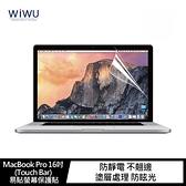 WiWU MacBook Pro 16吋 (Touch Bar) 易貼螢幕保護貼