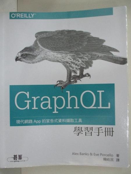 【書寶二手書T2/電腦_D66】GraphQL學習手冊_Alex Banks, Eve Porcello,  賴屹民