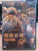 挖寶二手片-X07-081-正版DVD-泰片【蜘蛛女魂】-(直購價)