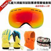 兒童滑雪眼鏡雙層防霧套裝 男女童大球面護目滑雪鏡可卡 小艾時尚