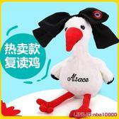 電動玩偶復讀雞電動毛絨玩具火烈鳥對話錄音公仔玩偶機 CY潮流站