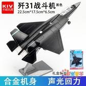 飛機模型 殲31戰斗機玩具飛機模型仿真合金轟炸機殲20模型客機直升機殲擊機 多款可選