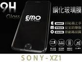【EMO防爆9H鋼化玻璃】加贈鏡頭貼~forSONY XPeria XZ1 5.2吋 玻璃貼膜保護貼膜螢幕貼膜