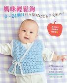 媽咪輕鬆鉤!0~24個月的手織娃娃衣&可愛配件