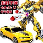 遙控一鍵變形玩具金剛5模型大黃蜂超大汽車機器人男孩兒童正版 名創家居館DF