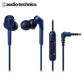 鐵三角智慧型手機用耳塞式耳機ATH-CKS550XiS - 藍【愛買】