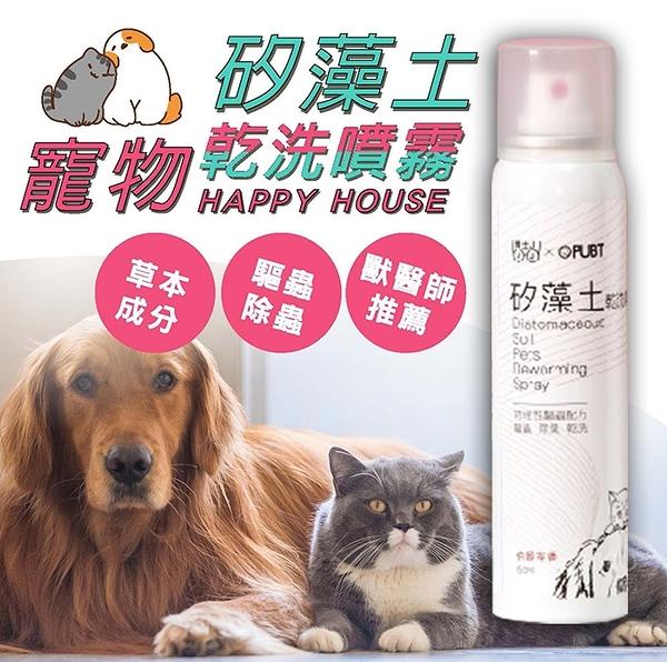 [寵物美容] PUBT x 博士J 矽藻土寵物乾洗噴霧 寵物乾洗澡 草本成分 驅蟲除蟲 無味無臭