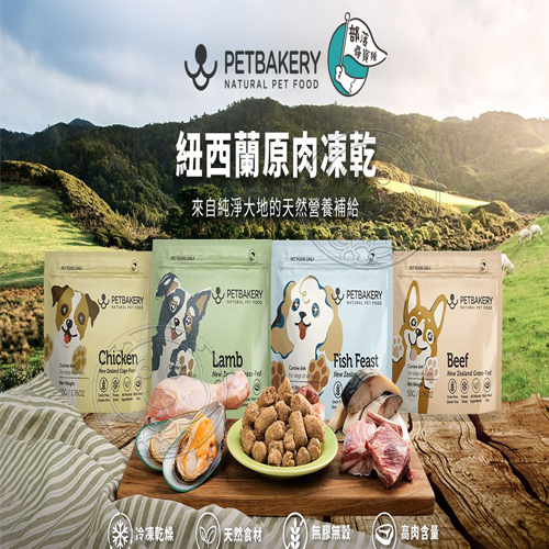 【培菓寵物48H出貨】怪獸部落 犬族 PETBAKERY 紐西蘭原肉凍乾 150g