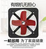 通風扇強力12寸廚房排風扇窗臺排油煙機工業全鐵換氣扇金屬抽風排氣扇 小明同學