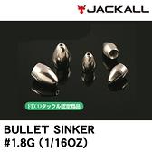 漁拓釣具 JACKALL TUNGSTEN SINKER BULLET 1.8g [鎢鋼彈頭鉛]