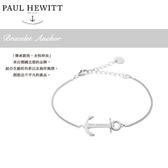 PAUL HEWITT德國工藝Bracelet Anchor船錨造型925純銀手鍊PH-AB-S公司貨