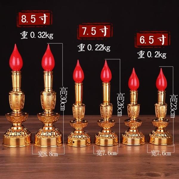 兩用電子蠟燭燈供佛led佛燈供燈電燭台長明燈供財神燈觀音燈供佛 露露日記