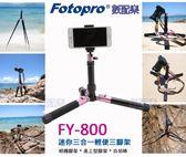 數配樂 Fotopro FY-800 迷你 三合一 桌上型腳架 輕便型三腳架 自拍棒 三腳架 自拍桿 湧蓮公司貨