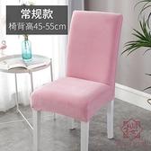椅套椅墊套裝家用彈力座椅套通用靠背一體加厚【櫻田川島】