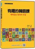 (二手書)有趣的韓語課