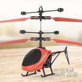 飛機充電耐摔會懸浮感應遙控飛機手感應飛行器玩具男直升機 衣橱秘密