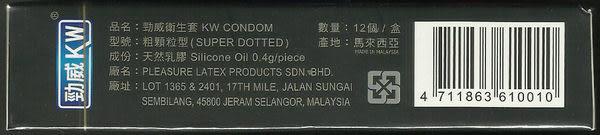 勁威衛生套 粗顆粒 12入/盒 KW CONDOM (SUPER DOTTED) 保險套