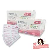 中衛 csd 酒精棉片100片/盒 加厚款-紅盒【醫妝世家】