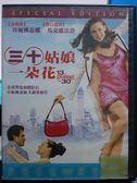 挖寶二手片-I11-039-正版DVD*電影【三十姑娘一朵花】-珍妮佛嘉娜