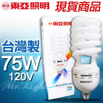 【有燈氏】現貨 東亞照明 E27 75W 省電 螺旋 燈管 燈泡 110V 120V 白 黃光【EFHS75-GC】