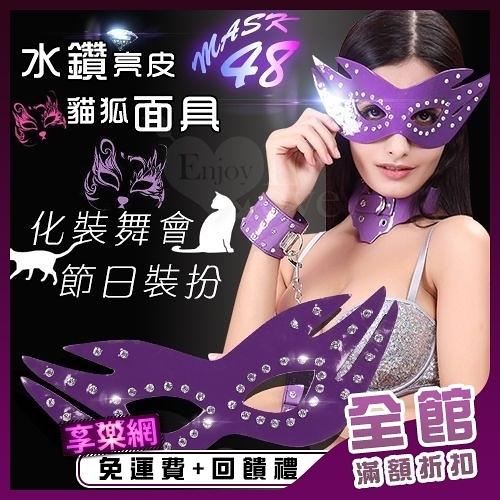 角色扮演 Cosplay 推薦 情趣用品 Mask 48水鑽亮皮貓狐面具-化裝舞會節日裝扮