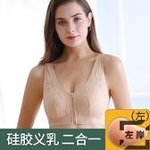 義乳專用文胸二合一假乳房透氣乳腺胸罩冰絲前扣式內衣【左岸男裝】