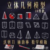 幾何學具 立體幾何模型數學教具箱 18件套幾何框架模型解題【小天使】